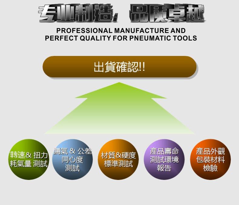 台湾气动工具_品牌_wellmade