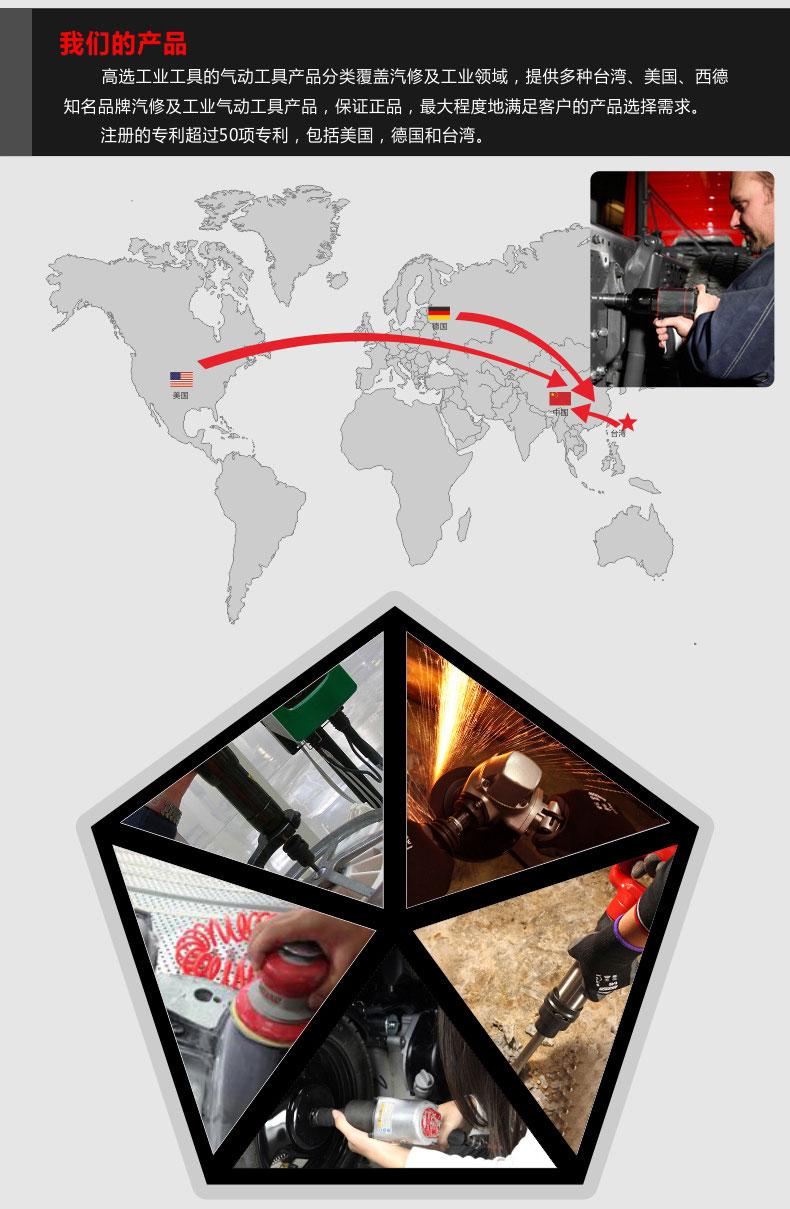 台湾气动工具_品牌_公司产品