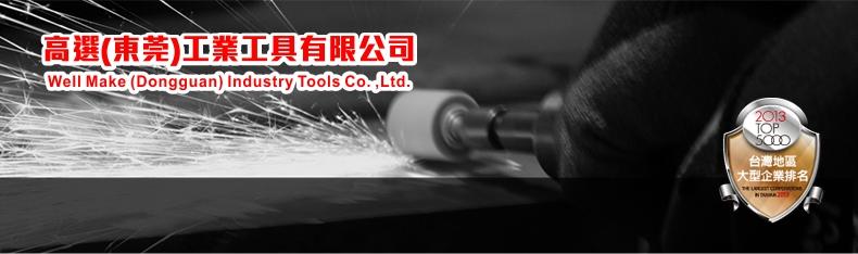 台湾气动工具_品牌_高选工业网