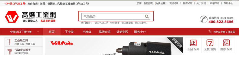 台湾气动工具-查找产品