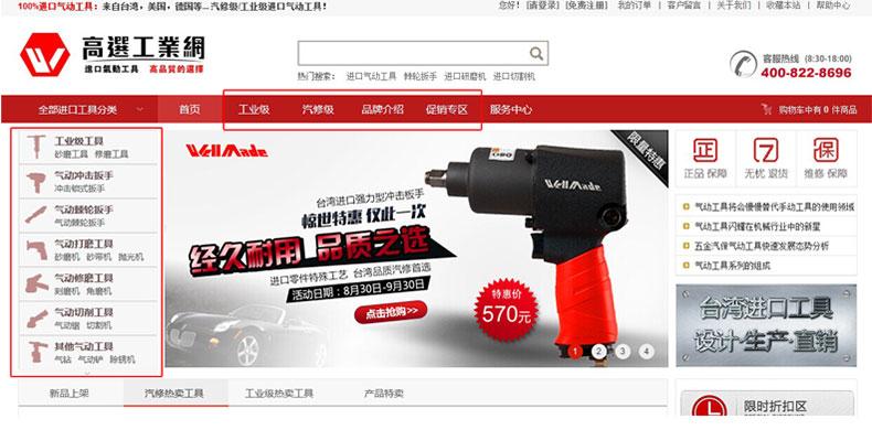 台湾气动工具-产品分类