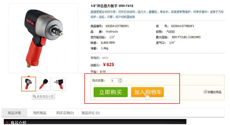 台湾气动工具-选择产品