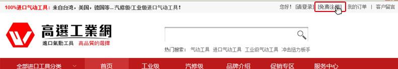 台湾气动工具-搜索