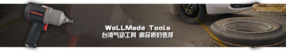 台湾气动工具