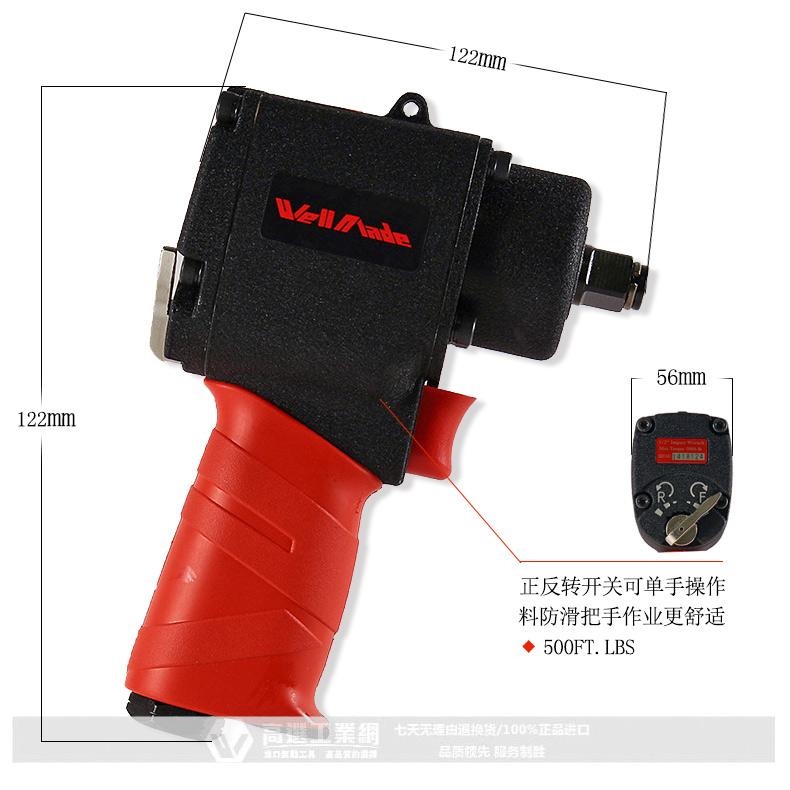 """台湾气动工具_1/2"""" (迷你型)冲击扭力扳手 WW-1411"""