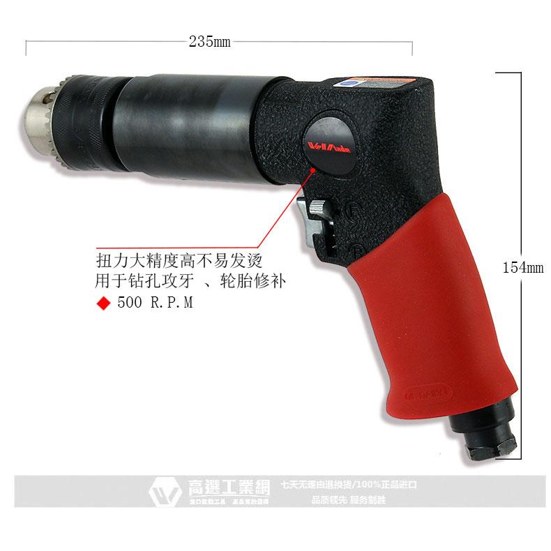 台湾气动工具正逆转气钻_09