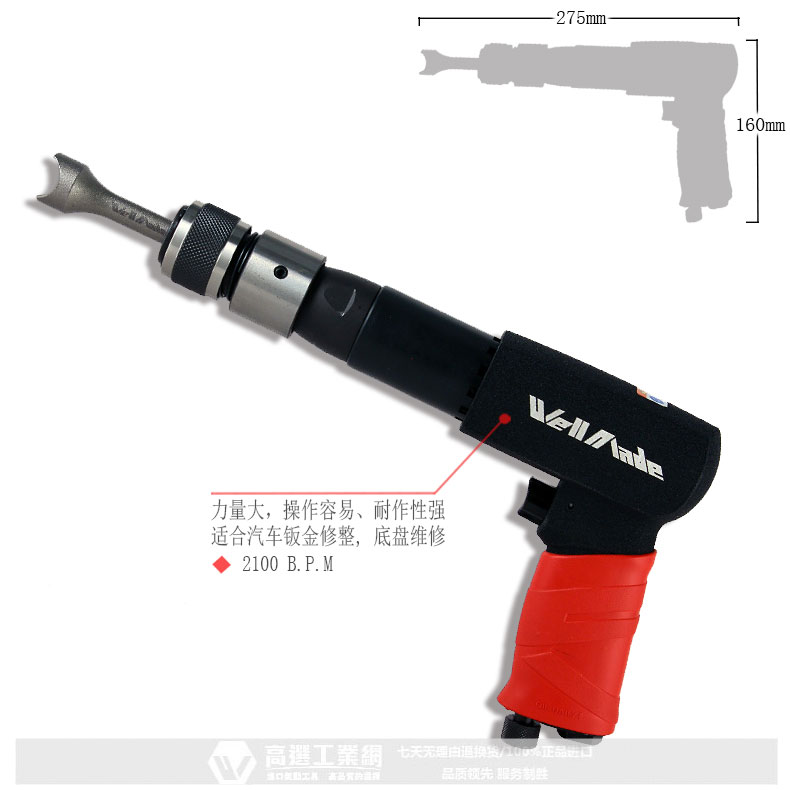 气铲组套装 WH-1619_011