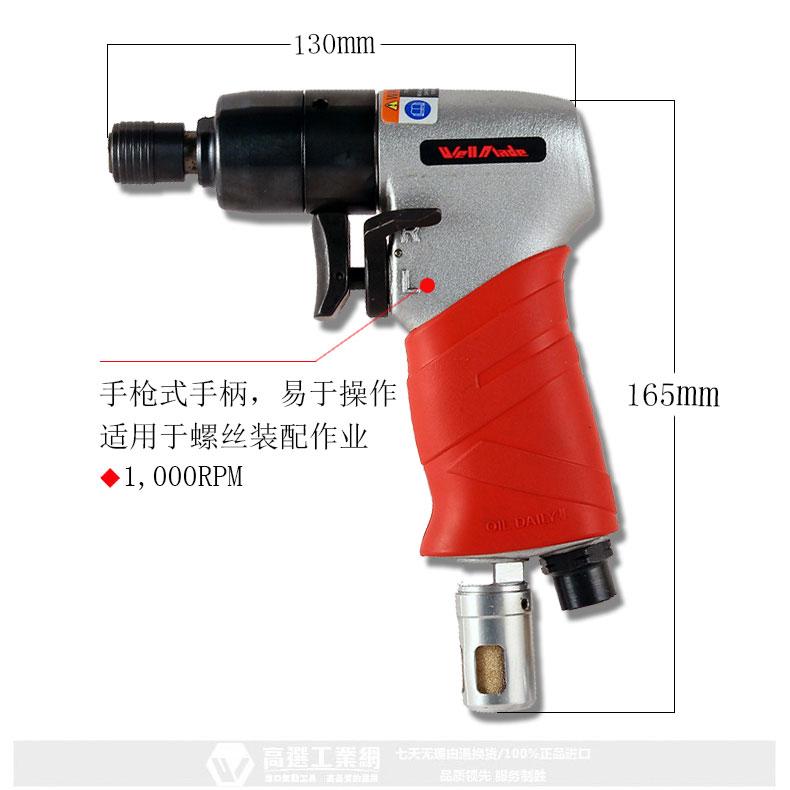 气动螺丝起子( 枪型锤打式)DC-6602_010