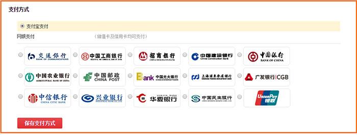 台湾气动工具-支付方式