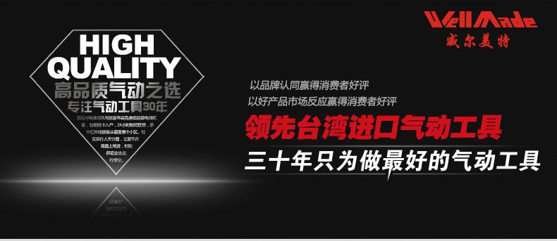 台湾气动工具代理分销