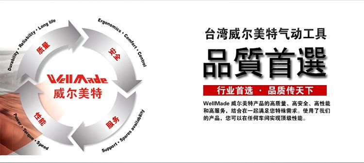 """台湾WellMade威尔美特气动工具""""></p>   <img src="""