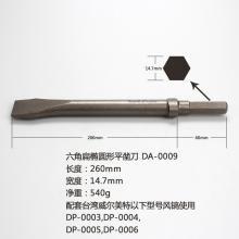 风镐气铲配件六角平凿刀DA-0009