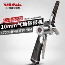 气动环带打磨机WS-7132