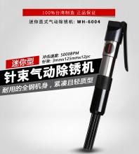 迷你针束气动除锈器 WH-6004