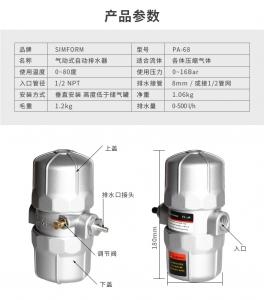 自动排水器PA-68