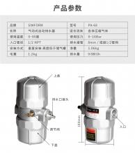 msbet888明仕亚洲娱乐_自动排水器PA-68