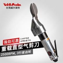 重载直线型气剪刀WT-5001
