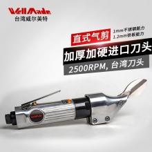 【新品】重载直线型气剪刀WT-5001