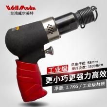 【新品】工业级气动铲DH-1101
