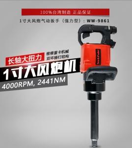 """1""""气动冲击扭力板手(强力型)WW-9861"""
